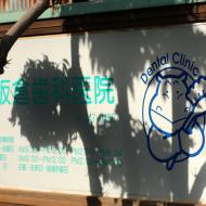 itakura05